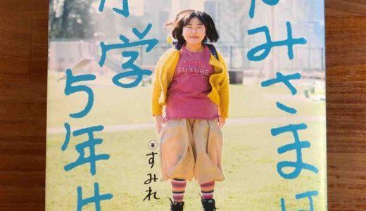 すみれ(著)『かみさまは小学5年生』(サンマーク出版)【本の紹介】神様が望むのは「幸せに悔いのないように生きること」