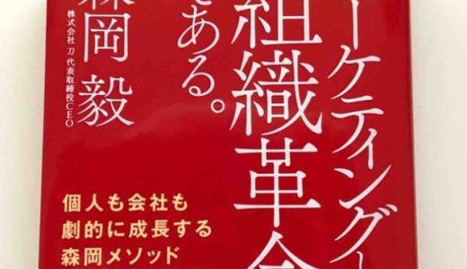 森岡毅『マーケティングとは「組織革命」である。』(日経BP)【本の紹介】持続可能なマーケティングスキルが日本の企業を救う
