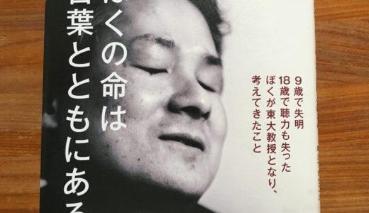 """盲ろうの東大教授、福島智さんから教えられた""""生きるとは何か"""""""
