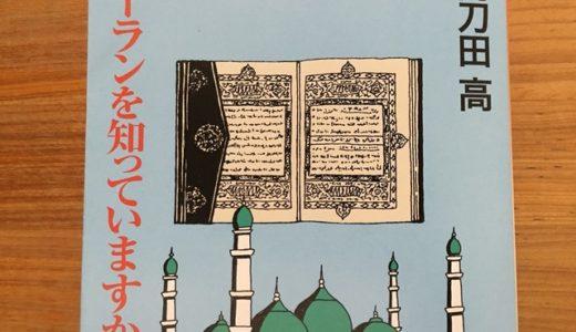 『コーランを知っていますか』から読書メモ、いやぁ知らなかったなぁ
