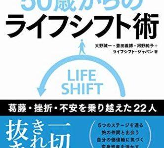 大野 誠一, 豊田 義博 他著『実践! 50歳からのライフシフト術』NHK出版【本の紹介】成功したライフシフターに共通するポイント