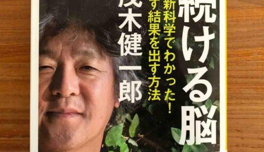 茂木健一郎(著)『続ける脳』(SB新書)【本の紹介】成功へのポイントは「グリット」を鍛えることだった