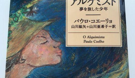 『アルケミスト 夢を旅した少年』【読書メモ】夢を追求しているときは、心は決して傷つかない