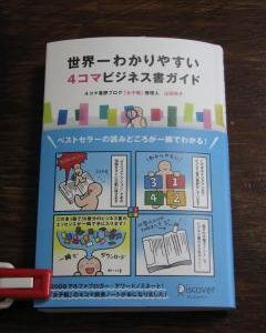 人生が好ループで回りだす!【書評】山田玲子(勉子)著『世界一わかりやすい4コマビジネス書ガイド』(ディスカヴァー21)
