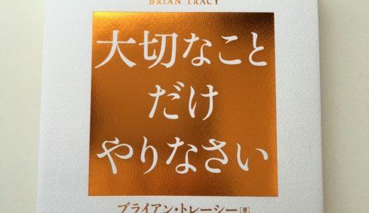 【紹介】ブライアン・トレーシーの名著『フォーカル・ポイント』が新装版で登場、その名もズバリ『大切なことだけやりなさい』