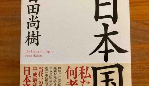 百田尚樹(著)『日本国紀』幻冬舎【本の紹介】新しい時代を迎える前に読んでおきたい私達の記憶