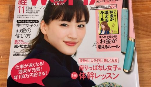 「日経WOMAN」2017年11月号手帳特集【手帳術】圧巻のコツ300!