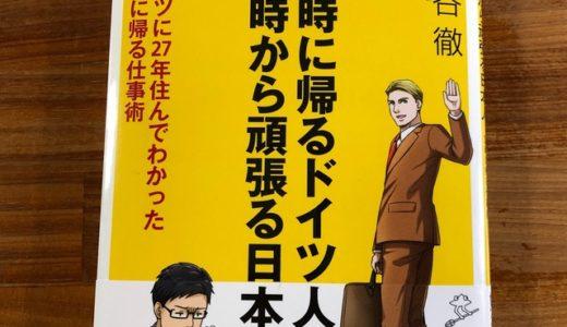 熊谷徹(著)『5時に帰るドイツ人、5時から頑張る日本人』SB新書【本の紹介】1年の4割働かないのに経済が絶好調のドイツに学べ