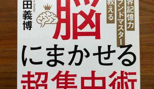 池田義博(著)『脳にまかせる超集中術』【本の紹介】世界記憶力グランドマスターが教える集中術トレーニング