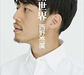 西野亮廣(著)『新世界』KADOKAWA【本の紹介】日本一のオンラインサロン運営者に学ぶオンラインサロン運営のポイント