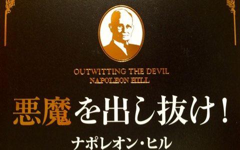 「流される」人間にならないために心がけるポイント【書評】ナポレオン・ヒル(著)『悪魔を出し抜け』きこ書房