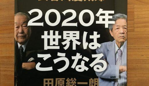 かなりショッキング!長谷川慶太郎・田原総一朗両氏による『2020年世界はこうなる』から中国の動向予測のポイントをまとめてみた