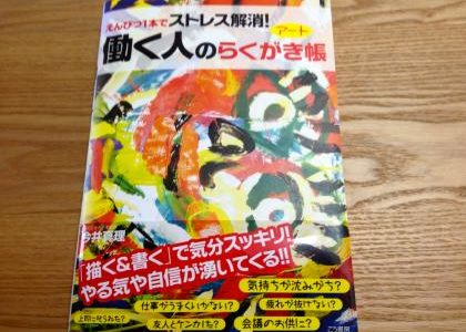 絵を描くのって気持ちいい【紹介】今井 真理(著)『えんぴつ1本でストレス解消!  働く人のアートらくがき帳』 こう書房