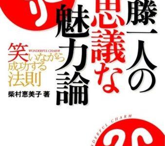 あなたの魅力を引き出す言葉【書評】柴村恵美子(著)『斎藤一人の不思議な魅力論』PHP研究所