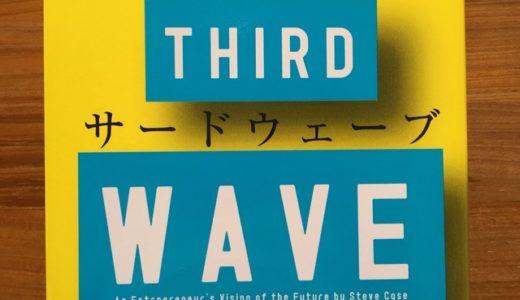 サードウェーブ、インターネットの第三の波で起業するために必要な、起業家が知っておくべき三つのP
