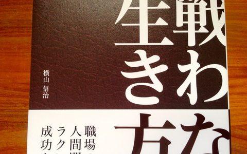 戦っている君は自分に酔っているだけだ【書評】横山信治(著)『戦わない生き方』日本文芸社
