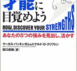 ストレングス・ファインダーやってみました!【書評】マーカス・バッキンガム&ドナルド・O・クリフトン『さあ、才能(じぶん)に目覚めよう』(日本経済新聞出版社)