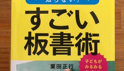 栗田正行(著)『9割の先生が知らない! すごい板書術』学陽書房【本の紹介】現役高校教師に学ぶ、あなたのセミナーがもっと効果的になる黒板の使い方