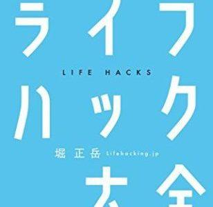 堀 正岳(著)『ライフハック大全』(KADOKAWA)【本の紹介】1つでも実践し行動を変えることが人生を変えることにつながる