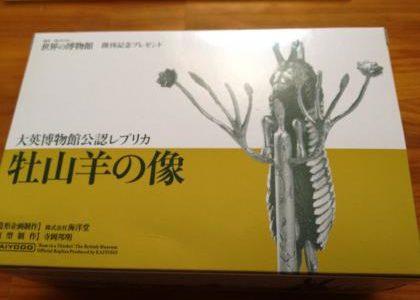 【世界の博物館】雄山羊の像がやって来た!