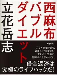 人は変わることができる【書評】立花岳志(著)『西麻布バブルダイエット』