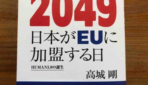 高城剛(著)『2049 日本がEUに加盟する日 HUMAN3.0の誕生』集英社【本の紹介】これから30年間の世界変動はまさにSFの世界、人類の進化の方向は?