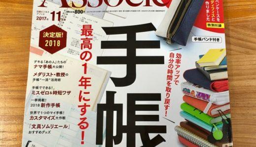 「日経ビジネスアソシエ」2017年11月号手帳特集【手帳術】ビジネスライクで硬派な手帳術特集