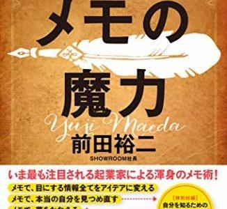 前田裕二(著)『メモの魔力』幻冬舎【本の紹介】これは人生を変えるメモ術だ!
