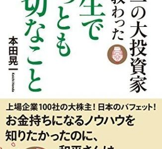 本田晃一(著)『日本一の大投資家から教わった人生でもっとも大切なこと』フォレスト【本の紹介】日本一の大投資家、竹田和平さんの成功法則を読書メモ。僕も世界をマブシイものにすると決めました!