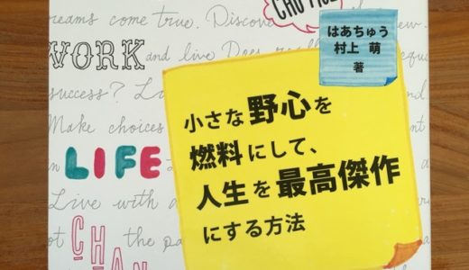 はあちゅう&村上萌の人生を最高傑作にするための「仕事」と「夢」のポイント