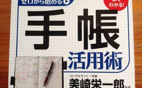 来年の手帳選びはちょっと待った!その前にこれを読むべし【書評】美崎栄一郎(著)『手帳活用術』KADOKAWA/メディアファクトリー