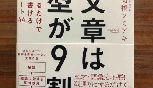 高橋フミアキ(著)『文章は型が9割』フォレスト出版【本の紹介】ブロガーが使いそうな文章の「型」を紹介