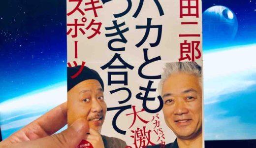 西田 二郎、 マキタスポーツ(著)『バカともつき合って』主婦の友社【本の紹介】愛すべき「バカ」を貫くことが後悔しない生き方になる