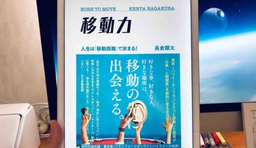 長倉顕太(著)『移動力』すばる舎【本の紹介】移動距離に応じてあなたの人生はどんどん変化する