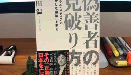岩田温(著)『偽善者の見破り方 リベラル・メディアの「おかしな議論」を斬る』イースト・プレス社【本の紹介】真のリベラルの誕生こそが日本の政治をバージョンアップさせる