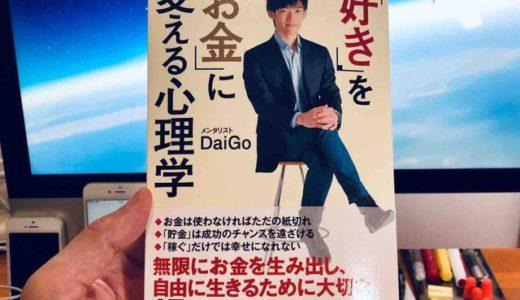 メンタリストDaiGo(著)『「好き」を「お金」に変える心理学』PHP研究所【本の紹介】お金を生む無限ループを回して「好き」を「お金」にするポイント