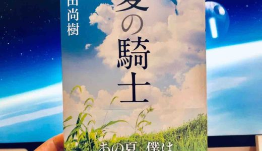 百田 尚樹(著)『夏の騎士』新潮社【本の紹介】ほんのわずかな「勇気」が人生を変える