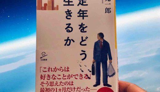 岸見一郎 (著)『定年をどう生きるか』SB新書【本の紹介】人は生きているだけで価値がある
