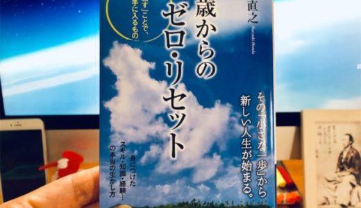 本田 直之 (著)『50歳からのゼロ・リセット』青春新書インテリジェンス【本の紹介】50歳から心技体揃ってバージョンアップし続ける人生に切り替えよう