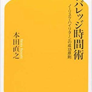 本田直之(著) 『レバレッジ時間術 ノーリスク・ハイリターンの成功原則』(幻冬舎新書) その3