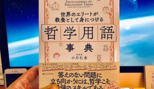 小川 仁志 (著)『世界のエリートが教養として身につける「哲学用語」事典』SBクリエイティブ【本の紹介】地歴公民科の先生は必携、社会人は武器として一冊は持っておこう