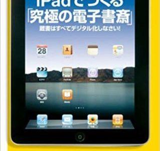 図書館を携帯する!【書評】皆神龍太郎(著)『iPadでつくる「究極の電子書斎」』(講談社+α新書)