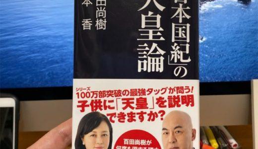 【「天皇」の存在とは日本国と日本人そのものである】百田 尚樹、 有本 香(著)『「日本国紀」の天皇論』産経新聞出版 ブックレビュー