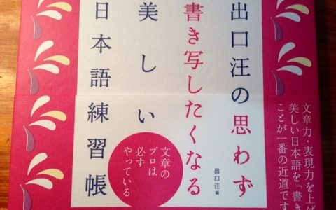 名文を味わい身につける【紹介】出口 汪(著)『出口 汪の思わず書き写したくなる美しい日本語練習帳』Discover21