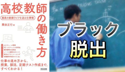 栗田正行(著)『高校教師の働き方 最高の教師ライフを送る仕事術』明治図書【本の紹介】まだまだ教師個人レベルでできることはあるが・・・
