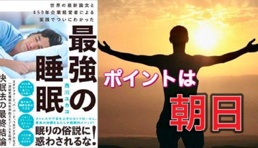 西川ユカコ(著)『最強の睡眠』SBクリエイティブ【本の紹介】質の高い睡眠のカギは朝日にあり