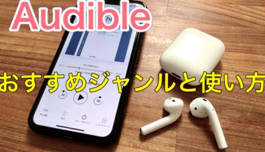 Amazon版Audible(オーディブル )を4ヶ月使ってわかったオーディオブックに向いているジャンルとおすすめの使い方
