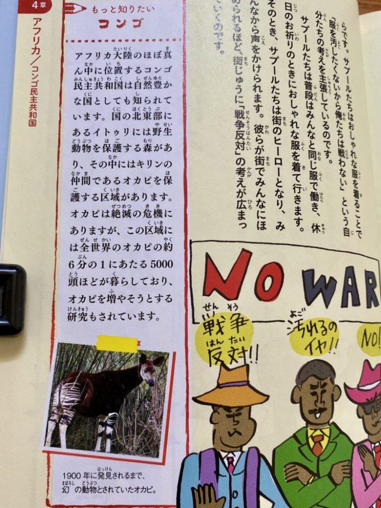 斗鬼正一(監修)あべさん(イラスト)『ニッポンじゃアリエナイ世界の国』SBクリエイティブ