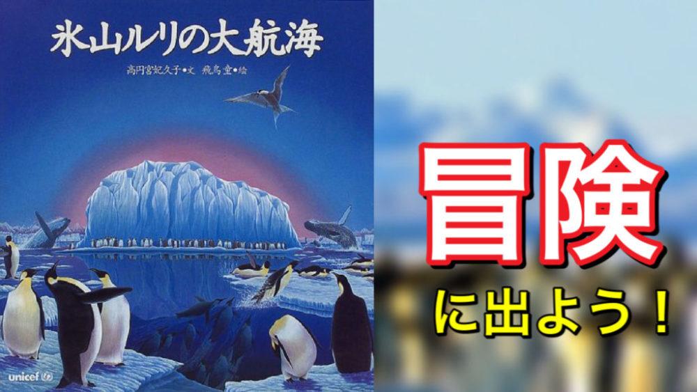 高円宮妃久子(著)、飛鳥童(絵)『氷山ルリの大航海』講談社【絵本の紹介】人生は冒険、その一歩を踏み出そう