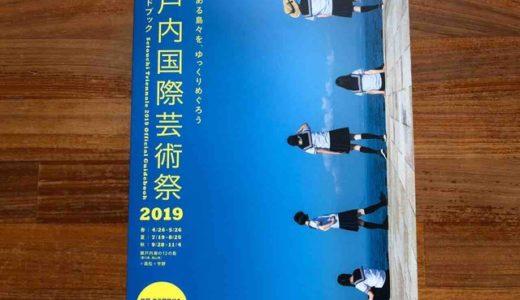 『瀬戸内国際芸術祭2019公式ガイドブック』【本の紹介】旅とアートと美味しいものを香川県でお楽しみください